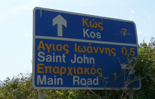 7 kilometrów domiasta Kos